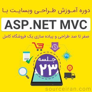 فیلم آموزش ASP.Net MVC