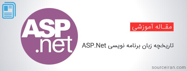 تاریخچه زبان برنامه نویسی ASP.Net
