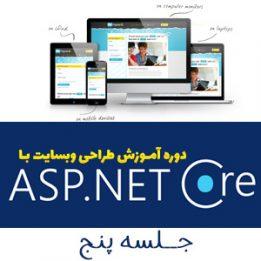 فیلم آموزش ASP.Net Core