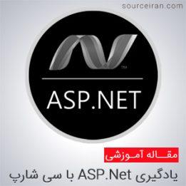 آموزش ASP.Net با سی شارپ