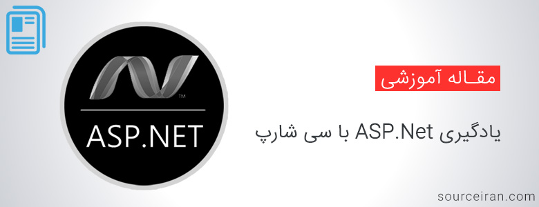 آموزش تصویری ASP.Net با سی شارپ