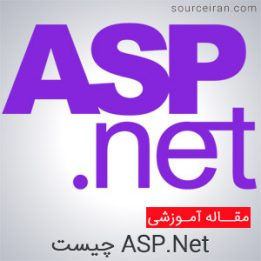 کاربرد ASP.Net