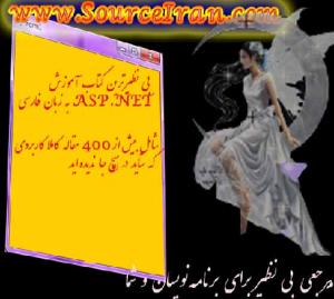 دانلود کتاب آموزش جامع و پیشرفته طراحی وب با زبان ASP.NET به زبان فارسی