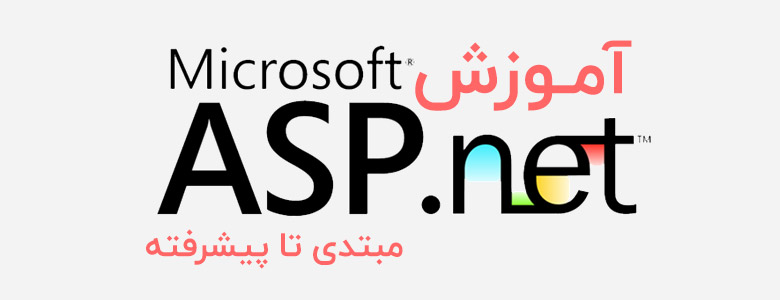 ASP.Net از مبتدی تا پیشرفته