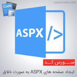 سورس کد ایجاد صفحه های ASPX