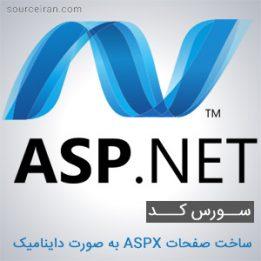 پروژه ساخت صفحات ASPX به صورت داینامیک در ASP.NET
