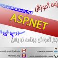 دانلود جزوه آموزش ASP.NET به زبان فارسی  (فوق العاده کاربردی)
