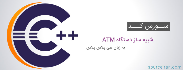 سورس کد شبیه ساز دستگاه ATM به زبان سی پلاس پلاس