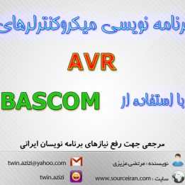 AVR Programming Via BASCOM-[www.sourceiran.com]