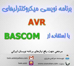 AVR Programming Via BASCOM-[www.sourceiran.com]