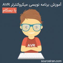 آموزش برنامه نویسی میکروکنترلر AVR با بسکام