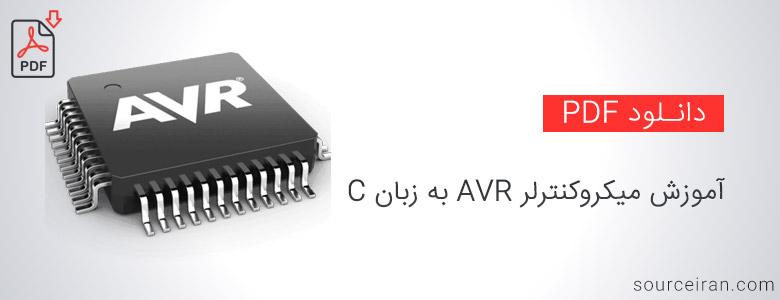 کتاب آموزش میکروکنترلر AVR به زبان C