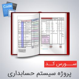 سورس پروژه سیستم حسابداری