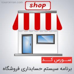 سورس برنامه سیستم حسابداری فروشگاه