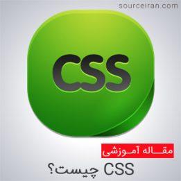 اضافه کردن CSS به صفحات وب