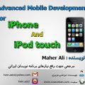Adv Develop for iPhone & iPod touch-[www.sourceiran.com]