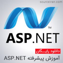 آموزش پیشرفته ASP.NET