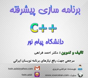 Advanced Programming C++ -[www.sourceiran.com]