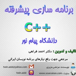 Advanced Programming C++ -[www.sourceiran.com]