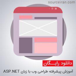 آموزش پیشرفته طراحی وب با زبان ASP.NET