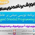 آموزش برنامه نویسی مبتنی بر عامل