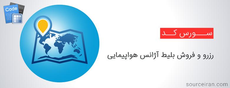 سورس پروژه ی رزرو و فروش بلیط آژانس هواپیمایی