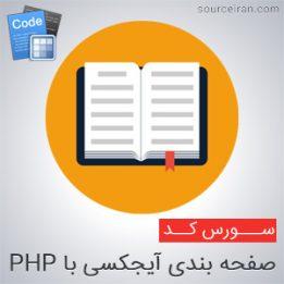 سورس کد صفحه بندی آیجکس با PHP