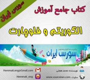 دانلود کتاب آموزش جامع الگوریتم و فلوچارت به زبان فارسی