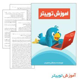آموزش Twitter