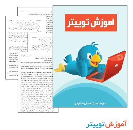 Amoozeh farsi Twitter kamel sourceiran.com  دانلود کتاب فارسی آموزش توییتر | آموزش Twitter