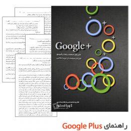 آموزش گوگل پلاس