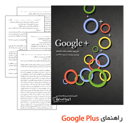 Amoozesh Google Plus farsi sourceiran.com  دانلود کتاب آموزش گوگل پلاس Google Plus
