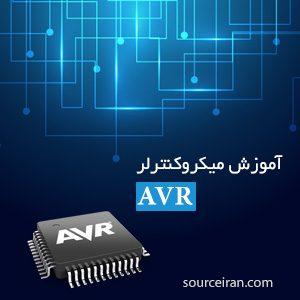 آموزش میکروکنترلر AVR