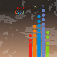 Amoozesh Karbordi CSS3 sourceiran.com  دانلود کتاب آموزش CSS3