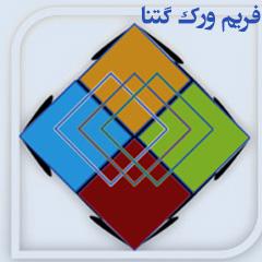 دانلود کتاب آموزش فریم ورک گتنا به زبان فارسی