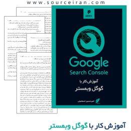 کتاب آموزش کار با گوگل وبمستر