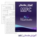 دانلود کتاب آموزش مقدماتی MFC به زبان فارسی