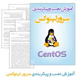 آموزش نصب و پیکربندی سرور لینوکس