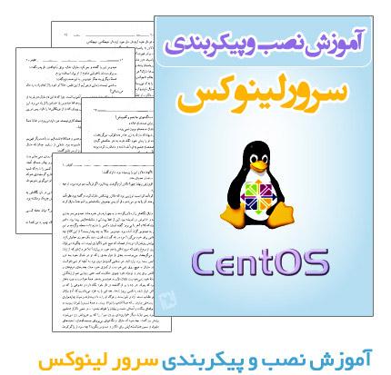 Amoozesh.Nasb .Va .Config.Server.Linux sourceiran.com  دانلود کتاب آموزش نصب و پیکربندی سرور لینوکس به زبان فارسی