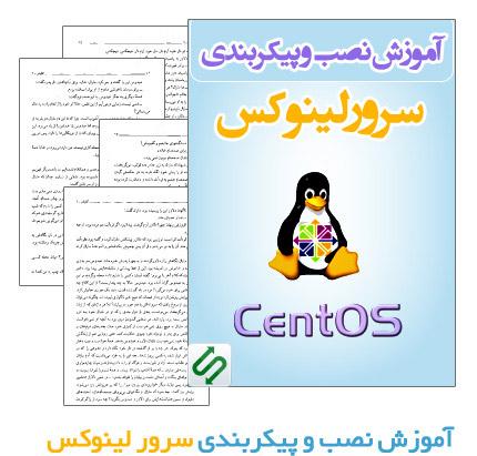 Amoozesh.Nasb .Va .Config.Server.Linux sourceiran.com  دانلود کتاب آموزش نصب و پیکربندی سرور لینوکس