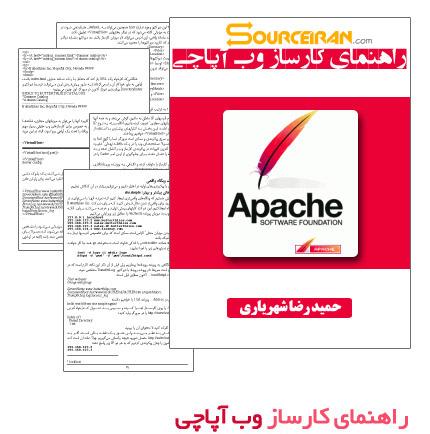 Amozesh Apache Web Server zaban farsi sourceiran.com  دانلود کتاب آموزش و راهنمای کارساز وب آپاچی به زبان فارسی
