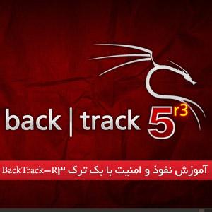 Amozesh Back Track SourceiRan.com  دانلود کتاب آموزش نفوذ و امنیت با بک ترک BackTrack R3