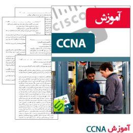 آموزش ccna