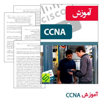 Amozesh CCNA sourceiran.com  دانلود کتاب آموزش دوره شبکه سیسکو CCNA