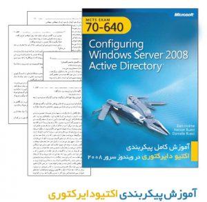 دانلود کتاب آموزش پیکربندی اکتیو دایرکتوری در ویندوز سرور 2008