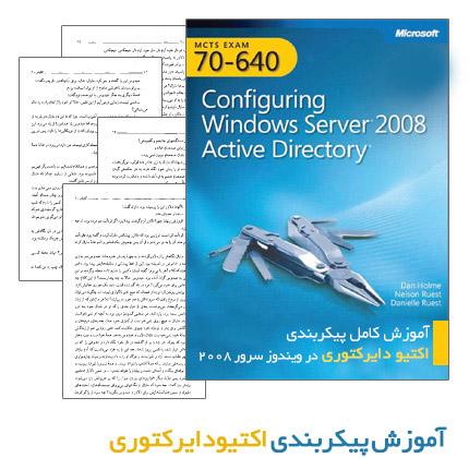 Amozesh Configuring Windows Server 2008 Active Directory Farsi Sourceiran.com  دانلود کتاب آموزش پیکربندی اکتیو دایرکتوری در ویندوز سرور ۲۰۰۸