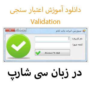 Amozesh EtebarSanji CSharp SourceIran.com  دانلود آموزش اعتبار سنجی Validation در سی شارپ