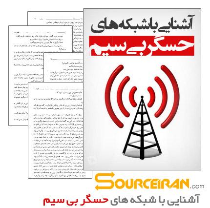 Amozesh Farsi Wireless Sensor Actor Network sourceiran.com  دانلود کتاب آشنایی با شبکه های حسگر بی سیم به زبان فارسی