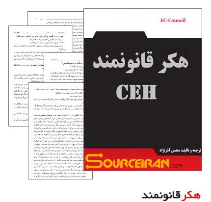 Amozesh Hacker Ghanoonmand sourceiran.com  دانلود کتاب هکر قانونمند | آموزش نفوذ و امنیت