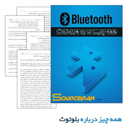 Amozesh Kamel Va Jame Bluetooth Sourceiran.com  آموزش کامل و جامع تکنولوژی بلوتوث